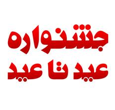جشنواره عید تا عید شرکت مسافربری سیروسفر